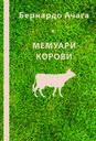 Њемуари корови (Ukraina)