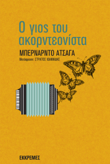 The Greek edition of