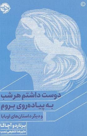 Publicada la versión farsi de