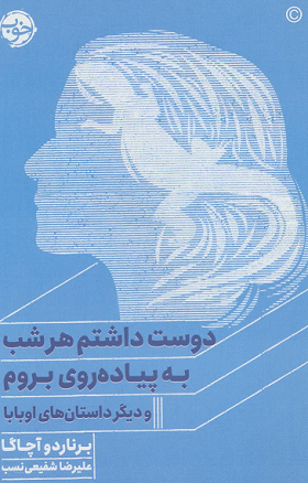 Farsi edition of Obabakoak published in Iran